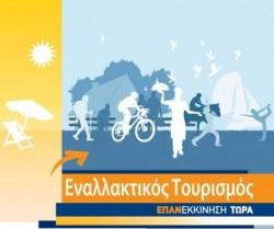 ENALLAKTIKOS TOURISMOS